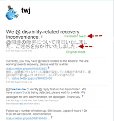 translate tweets in twitter automatically with Google Translate